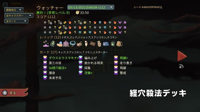 経穴殺法デッキ2