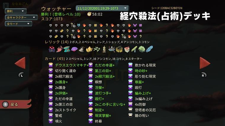 経穴殺法202106111