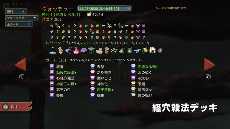 経穴殺法202106112