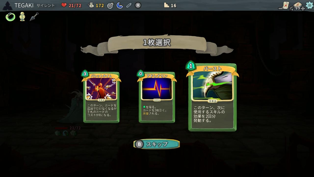 サイレント16階層カード
