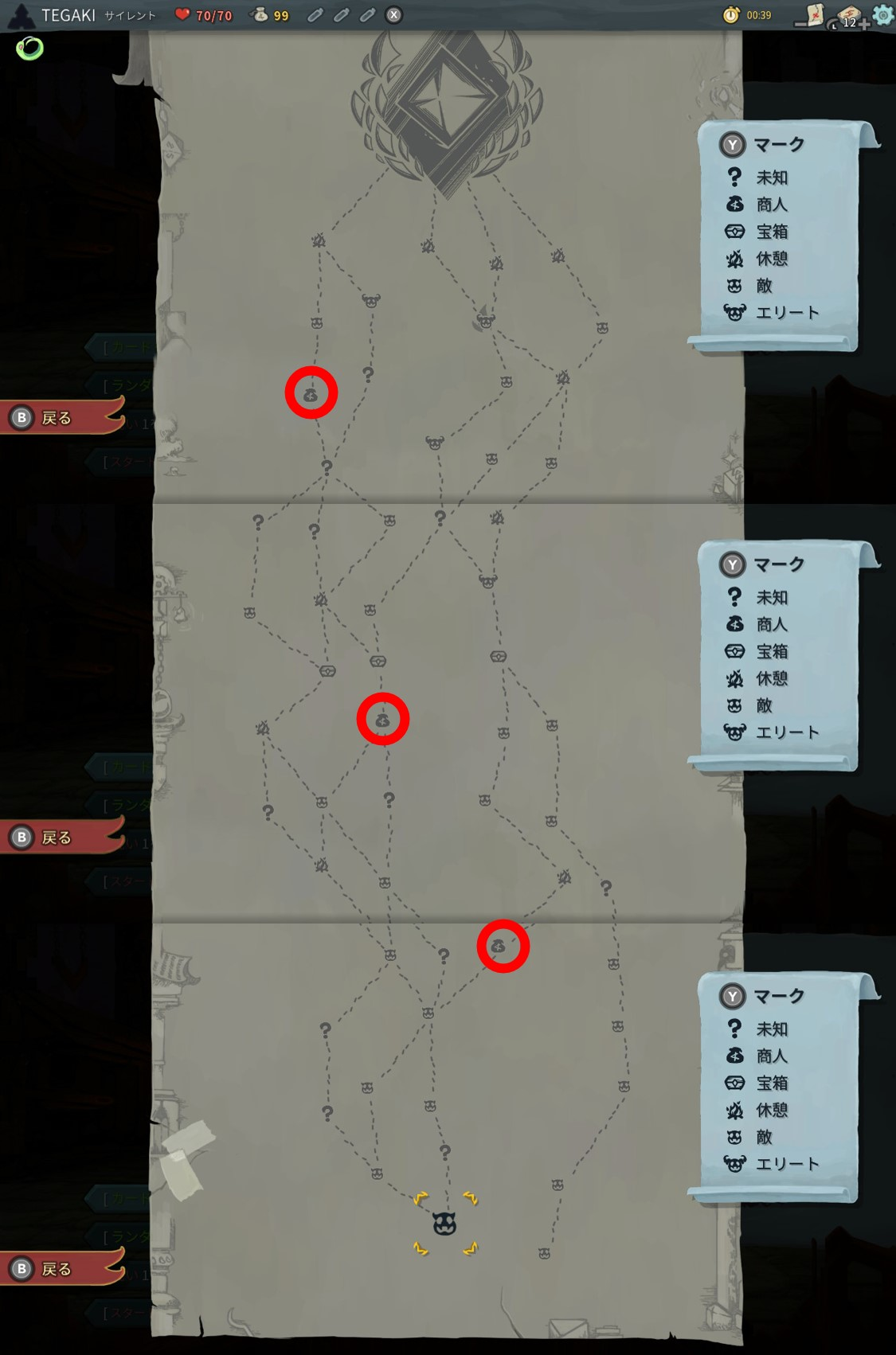 50階ピックマップ第1章サイレント